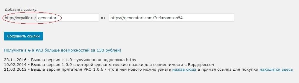 Прятатель ссылок Плагин для WordPress
