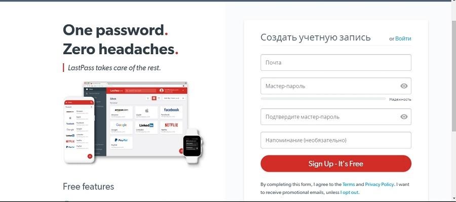менеджер паролей LastPas