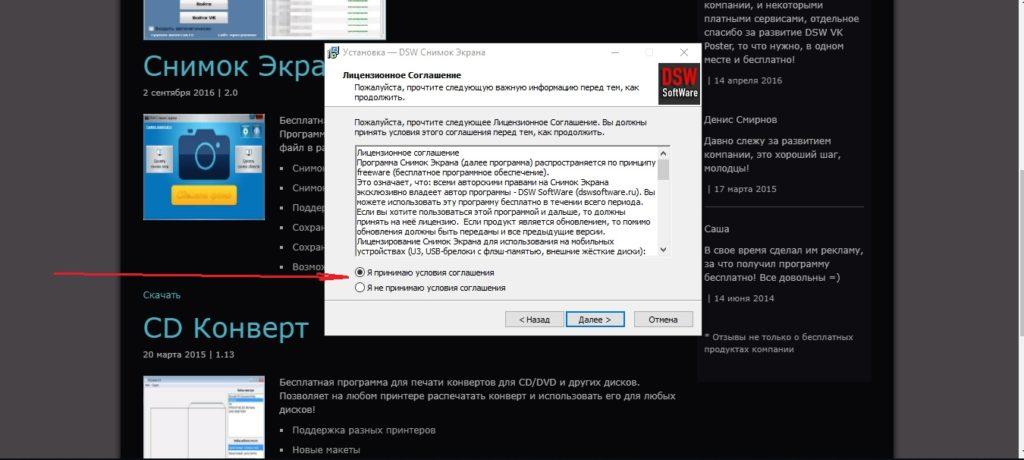 бесплатная программа для скриншотов