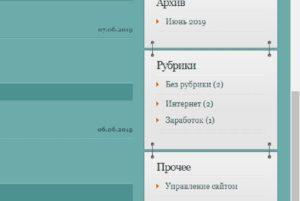 Как добавляется подрубрика на сайт на WordPress
