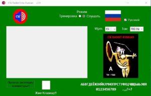 Программы для изучения азбуки Морзе для Windows